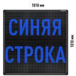 Бегущая строка Светодиодное табло синего свечения 1010x1010 мм