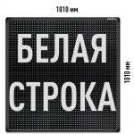 Бегущая строка Светодиодное табло белого свечения 1010x1010 мм