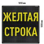 Бегущая строка Светодиодное табло желтого свечения 1010x1010 мм