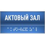 Тактильная табличка Оргстекло 150x300 мм с дублированием шрифтом Брайля