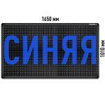 Бегущая строка Светодиодное табло синего свечения 1650x1010 мм