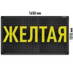Бегущая строка Светодиодное табло желтого свечения 1650x1010 мм