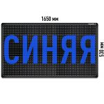 Бегущая строка Светодиодное табло синего свечения 1650x530 мм