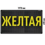 Бегущая строка Светодиодное табло желтого свечения 1970x690 мм