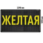 Бегущая строка Светодиодное табло желтого свечения 2290x1010 мм