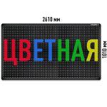 Бегущая строка Светодиодное табло RGB 2610x1010 мм полноцветная