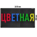 Бегущая строка Светодиодное табло RGB 2610x850 мм полноцветная