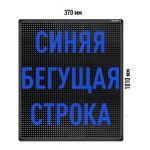 Бегущая строка Светодиодное табло синего свечения 370x1010 мм
