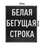 Бегущая строка Светодиодное табло белого свечения 370x1010 мм