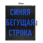 Бегущая строка Светодиодное табло синего свечения 370x530 мм