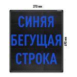 Бегущая строка Светодиодное табло синего свечения 370x690 мм