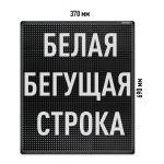Бегущая строка Светодиодное табло белого свечения 370x690 мм