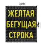 Бегущая строка Светодиодное табло желтого свечения 370x690 мм