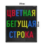 Бегущая строка Светодиодное табло RGB 370x850 мм полноцветная