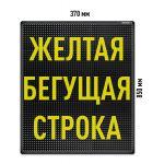 Бегущая строка Светодиодное табло желтого свечения 370x850 мм