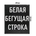 Бегущая строка Светодиодное табло белого свечения 690x1010 мм