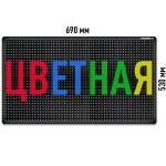 Бегущая строка Светодиодное табло RGB 690x530 мм полноцветная