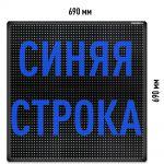 Бегущая строка Светодиодное табло синего свечения 690x690 мм