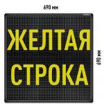 Бегущая строка Светодиодное табло желтого свечения 690x690 мм