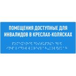 Тактильная табличка с дублированием шрифтом Брайля Композит 80x200 мм