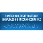 Тактильная табличка с дублированием шрифтом Брайля Оргстекло 80x200 мм
