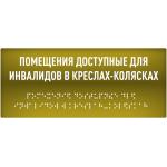 Тактильная табличка с дублированием шрифтом Брайля Сталь 80x200 мм