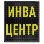 Бегущая строка Светодиодное табло желтого свечения 690x850 мм