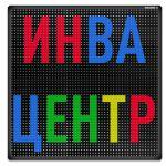 Бегущая строка Светодиодное табло RGB 690x690 мм полноцветная