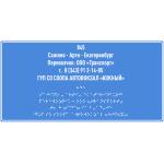 Тактильная табличка для транспорта Композит 150x300 мм с дублированием шрифтом Брайля