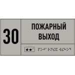 Комплексная тактильная табличка азбукой Брайля 100x300 мм Композит