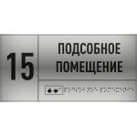 Комплексная тактильная табличка азбукой Брайля 100x300 мм Оргстекло