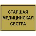 Тактильная табличка Оргстекло 150x200 мм