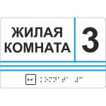 Тактильная табличка с шрифтом Брайля Композит 100x150 мм