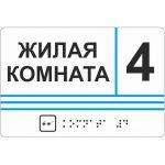 Тактильная табличка с шрифтом Брайля Оргстекло 100x150 мм