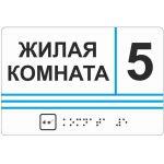 Тактильная табличка с шрифтом Брайля Сталь 100x150 мм