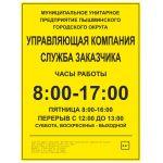 Тактильная вывеска Композит 600x800 желтая с дублированием шрифтом Брайля