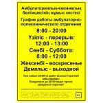 Тактильная вывеска Брайля Режим работы 600x750 казахский язык
