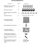 комплект поставки ralet-100 - 6 учеников