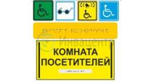 Тактильные таблички и пиктограммы для инвалидов по зрению