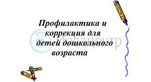 Профилактико-коррекционные комплексы и программы