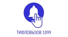 Система вызова Тифловызов-1099