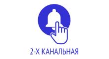 2-х канальная система вызова персонала
