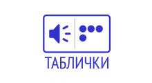 Тактильно-звуковые таблички
