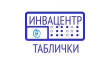 Тактильные таблички и вывески