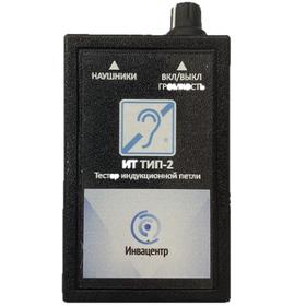 Тестер индукционной петли ИТ ТИП-2