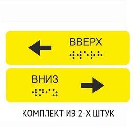 Тактильные наклейки для маркировки поручней 30х110. Вверх/Вниз (к-т). Желтые