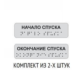 Тактильные наклейки для маркировки поручней 30х110. Начало спуска/окончание спуска (к-т). Серые
