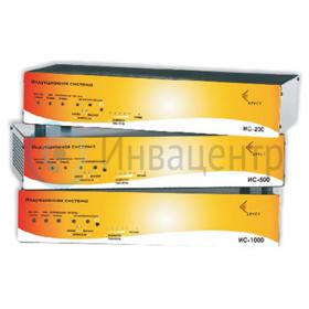Индукционная система ИС-1000