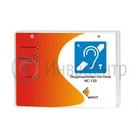 Индукционная система для слабослышащих ИС-120