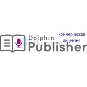 """ПО """"Dolphin Publisher"""" (коммерческая лицензия)"""